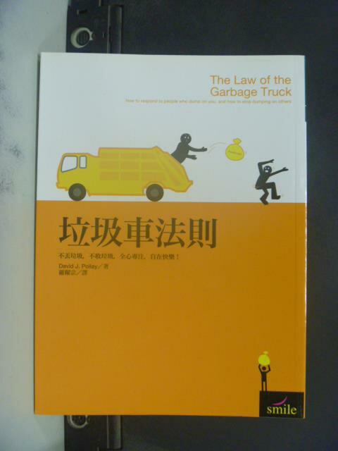 【書寶二手書T6/心理_ICP】垃圾車法則_羅耀宗, 大衛.波萊