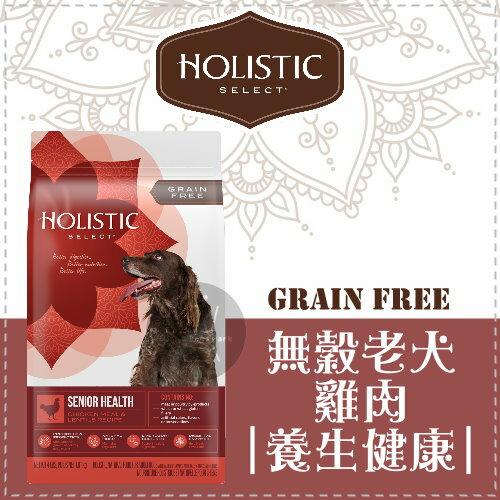 貓狗樂園:送260+貓狗樂園+HOLISTICSELECT|活力滋。無穀老犬雞肉。12磅|$2040
