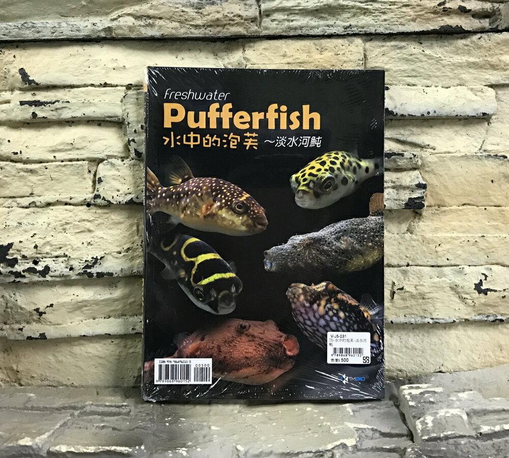 【西高地水族坊】魚雜誌 書籍 工具書 Pufferfish 水中的泡芙 淡水河魨 娃娃 河豚 狗頭