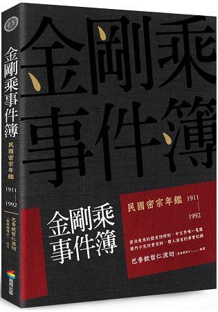 金剛乘事件簿:民國密宗年鑑(1911-1992) | 拾書所