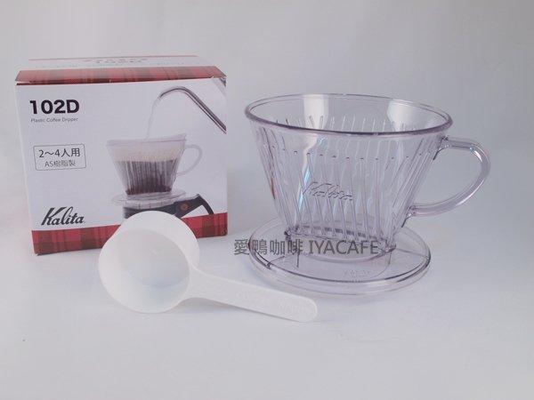 《愛鴨咖啡》日本Kalita AS樹脂102D濾杯 贈咖啡匙