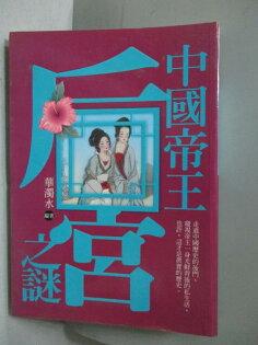 【書寶二手書T1/傳記_MJA】中國帝王后宮之謎_華濁水