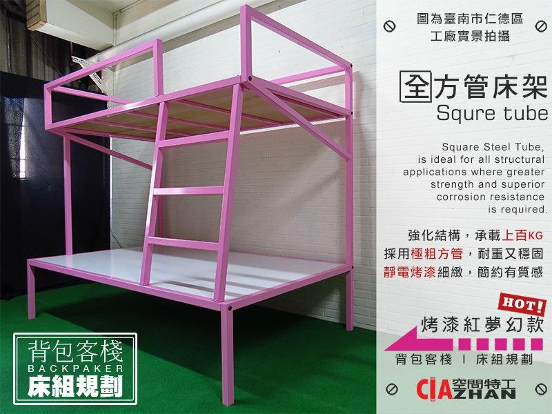♞空間特工♞ 床架設計 38mm全方鐵管特粗 (粉體烤漆粉紅) 遊戲床_床板_上下鋪_衣櫥架_衣架_置物架_兒童床
