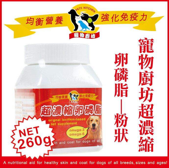 寵物廚坊超濃縮卵磷脂(粉狀)260g