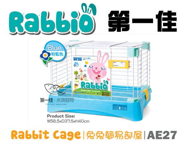 [第一佳水族寵物]RabbioCage[AE27粉藍]兔兔簡易部屋兔子籠兔籠天竺鼠籠另有粉紅米黃