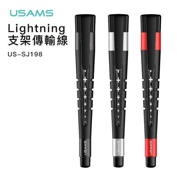 【USAMS】Lightning支架傳輸線SJ198