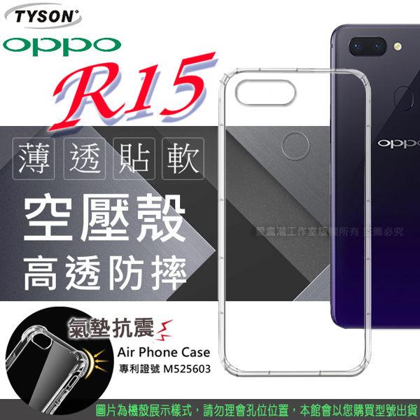 【愛瘋潮】99免運歐珀OPPOR15高透空壓殼防摔殼氣墊殼軟殼手機殼
