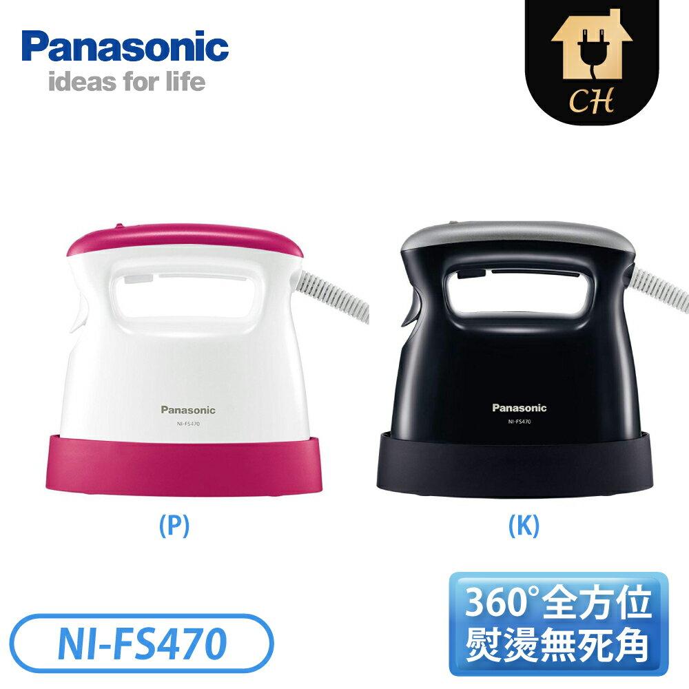 [Panasonic 國際牌]蒸氣電熨斗-P 粉 NI-FS470【 中】