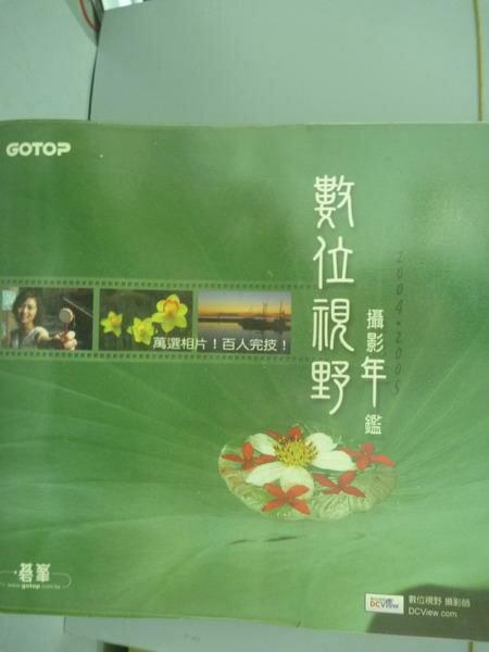 ~書寶 書T7/攝影_QAO~ 視野 2004~2005 攝影年鑑_侯俊耀