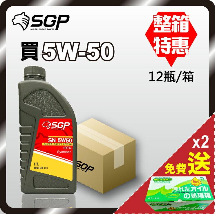 【免運】SGP 5W50全合成機油-整箱特惠(12瓶)(汽車機車皆適用)+送6L廢油處理箱2個