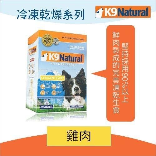 +貓狗樂園+ 紐西蘭K9 Natural【冷凍乾燥生食餐。雞肉。1.25KG】3500元*生肉乾糧不需冷藏 - 限時優惠好康折扣