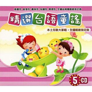 精選台語童謠 5CD