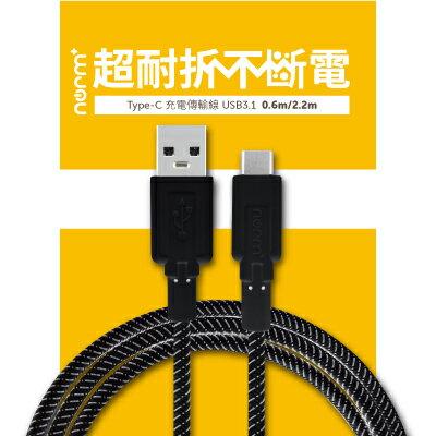 【norm+】3.1A USB Type-C 0.6m 超耐折 / 不斷電充電傳輸線【葳豐數位商城】