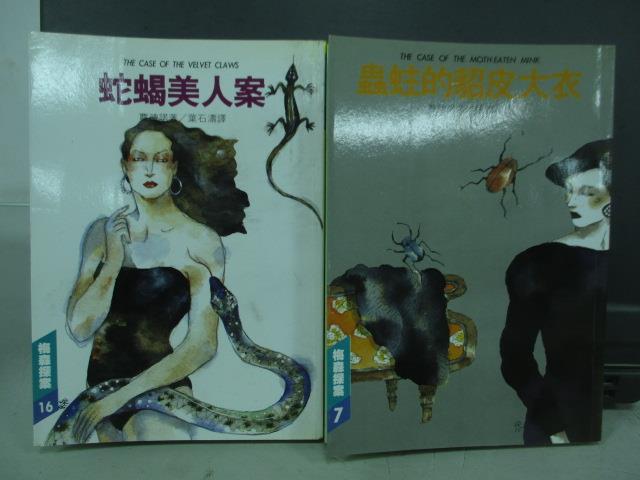 【書寶二手書T9/兒童文學_MNL】蛇蠍美人案_蟲蛀的貂皮大衣_共2本合售