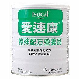 雀巢 愛速康粉狀配方 850g/瓶◆德瑞健康家◆【DR525】