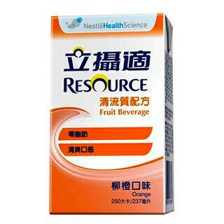 優惠免運 立攝適清流質配方柳橙口味 237ml 24瓶/箱◆德瑞健康家◆