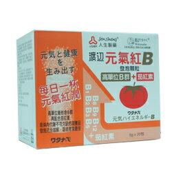 人生製藥渡邊元氣紅B發泡顆粒 8g 20包/盒◆德瑞健康家◆【DR97】