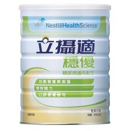 雀巢立攝適穩優糖尿病適用配方 800G/瓶◆德瑞健康家◆
