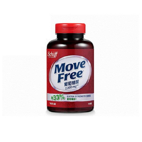 Schiff Move Free 葡萄糖胺錠 加強型 2000MG 150錠/瓶◆德瑞健康家◆