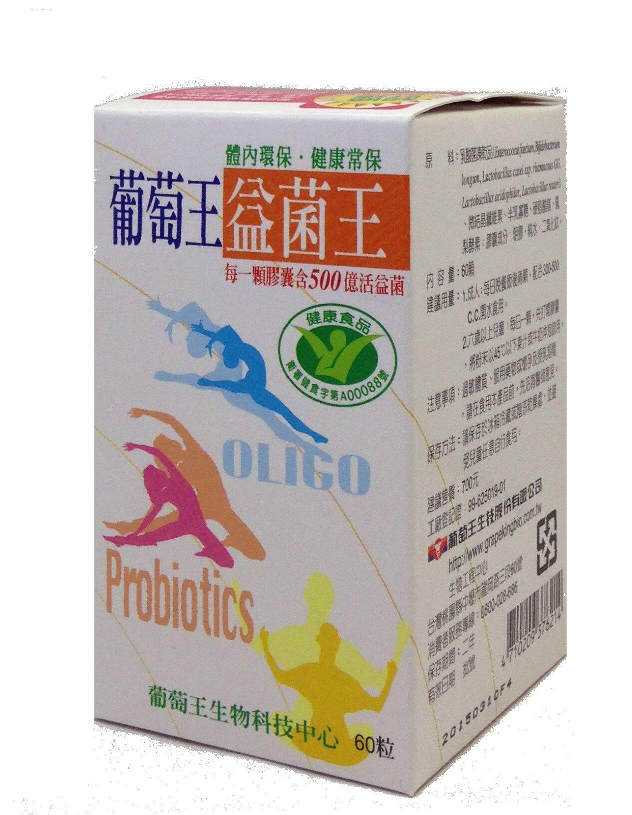 葡萄王益菌王  60粒/盒◆德瑞健康家◆【DR348】