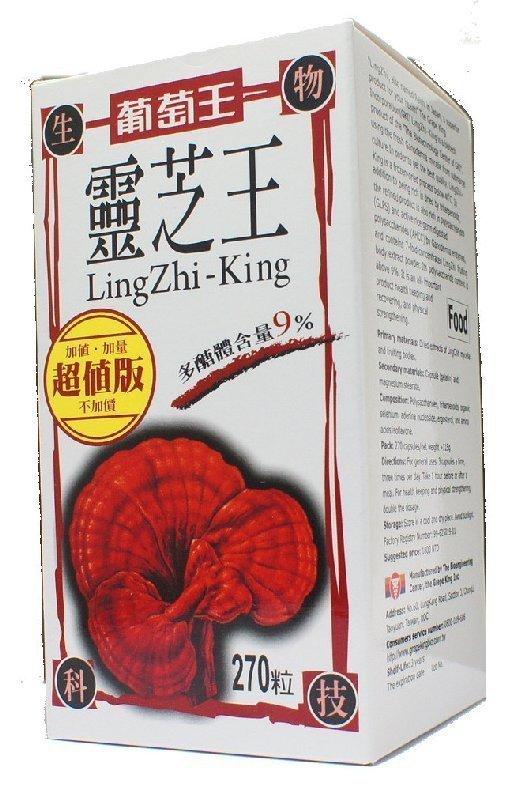 葡萄王靈芝王 多醣體9% 270粒/盒◆德瑞健康家◆【DR355】