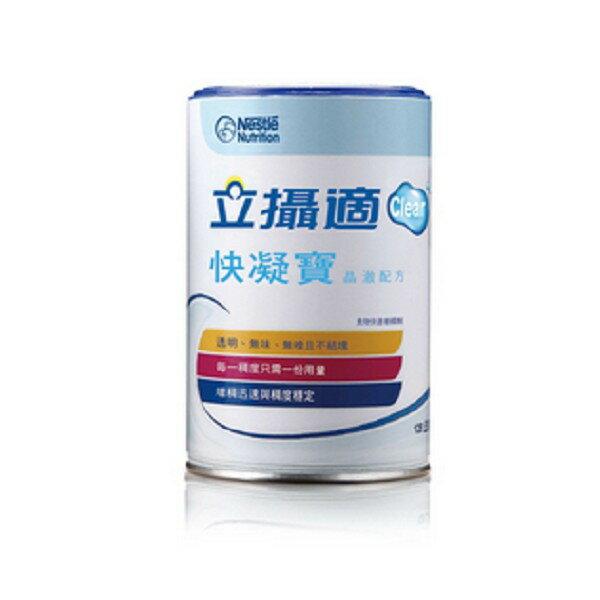 雀巢立攝適 快凝寶晶凝配方 125G/瓶◆德瑞健康家◆