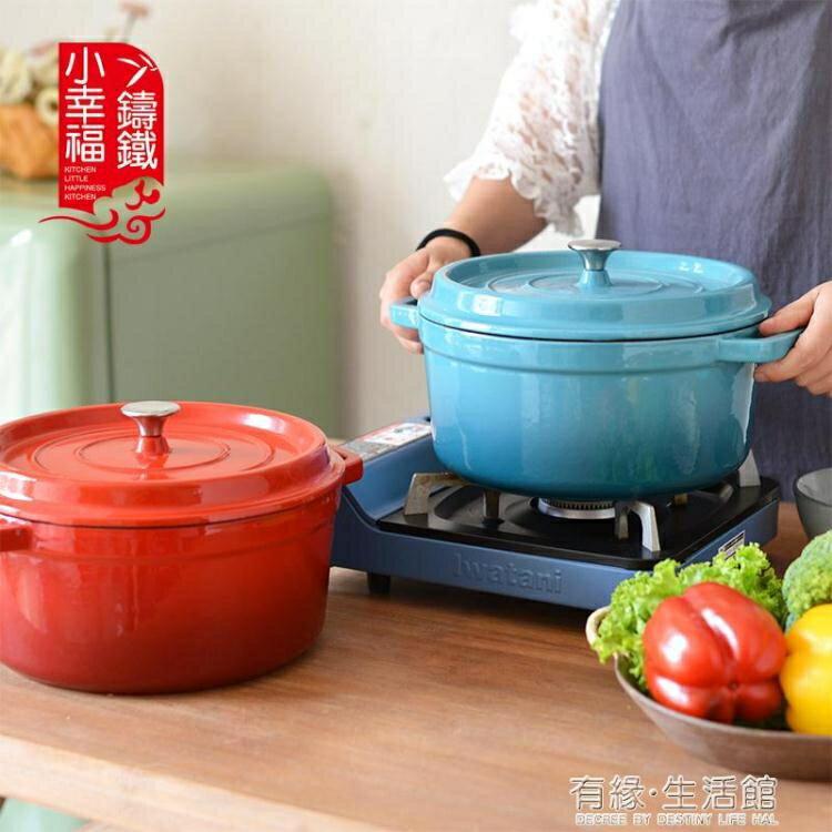 24CM琺瑯鑄鐵鍋煲湯燉鍋生鐵搪瓷鍋無涂層不粘鍋鐵燉鍋AQ