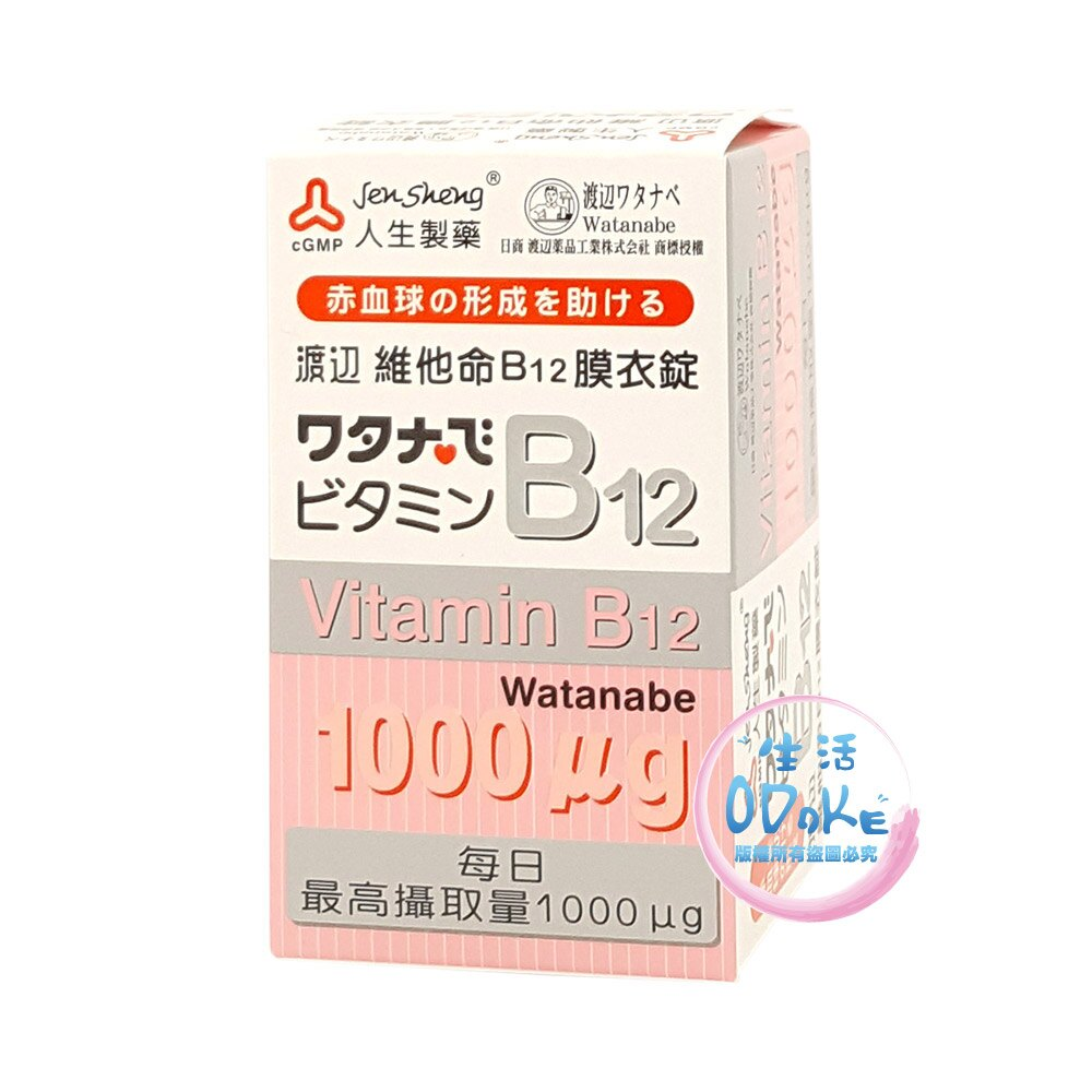 渡邊維他命B12膜衣錠 60錠 人生製藥 台灣製造 保健食品【生活ODOKE】