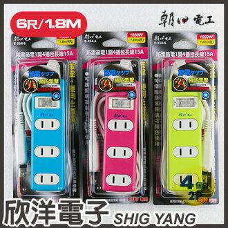 ※ 欣洋電子 ※ 朝日電工 防雷節電2孔(2P)一開關四插座電源延長線 1.8公尺/1.8M/1.8米(6尺)藍、黃綠、粉 顏色可自訂喜好順序 (E-354-6)