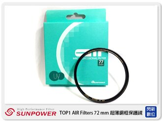 SUNPOWER TOP1 AIR Filters 72mm 超薄銅框 鈦元素 鏡片 濾鏡 保護鏡 (72,湧蓮公司貨)【分期0利率,免運費】