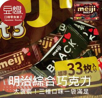 【豆嫂】日本零食 Meiji 明治 綜合巧克力(33枚)
