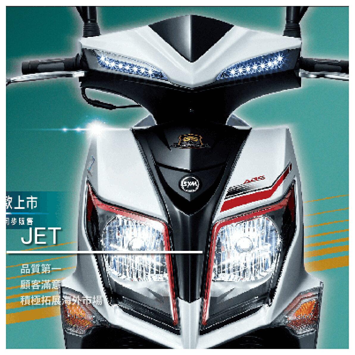 【SYM三陽機車-鋐安車業】JET/90000起
