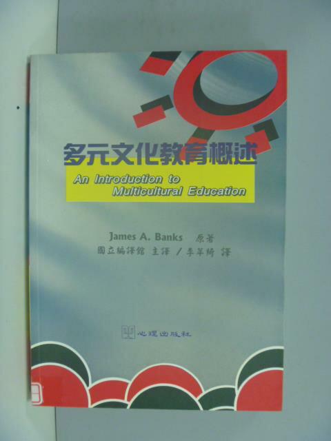 【書寶二手書T1/大學教育_KGM】多元文化教育概述_李苹綺