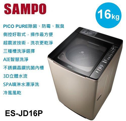 【佳麗寶】-(SAMPO聲寶)16公斤PICOPURE變頻洗衣機(ES-JD16P)