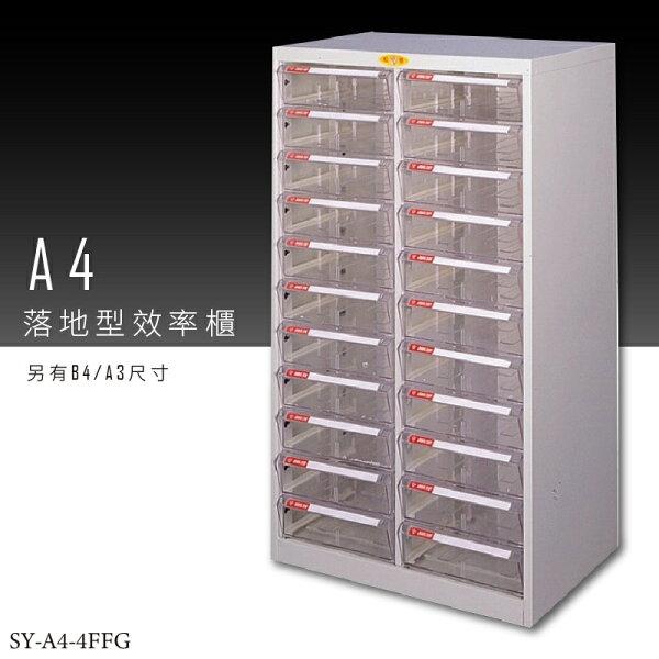 【台灣品牌嚴選】大富SY-A4-4FFGA4落地型效率櫃組合櫃置物櫃多功能收納櫃