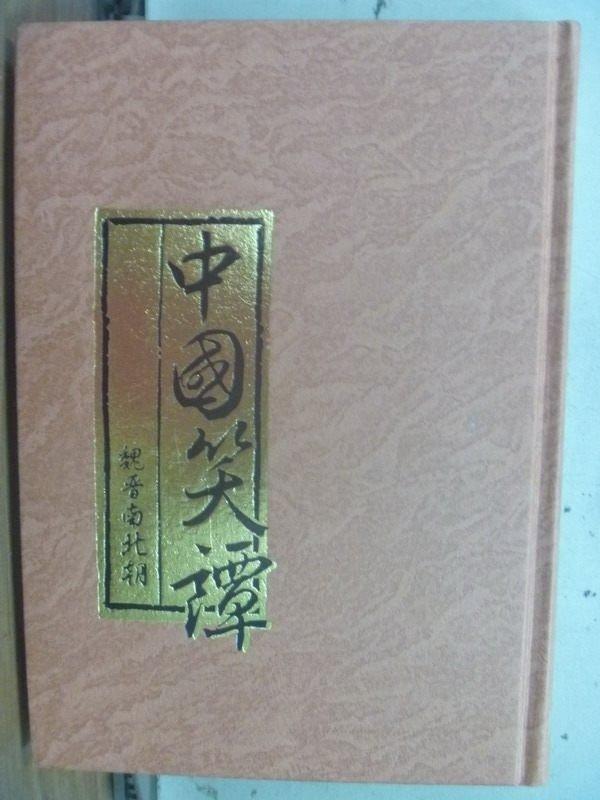 【書寶二手書T3/文學_JCJ】中國笑譚_魏晉南北朝_姜竹亭_原價400