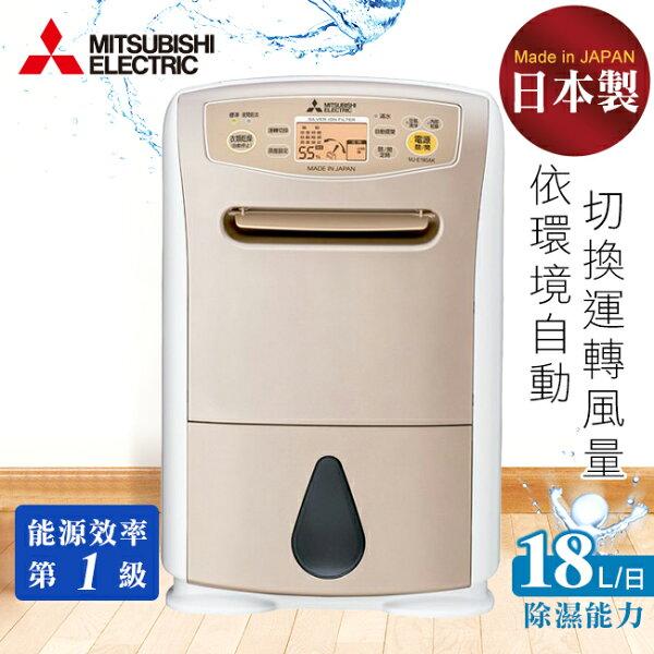 【三菱MITSUBISHI】18L大容量清淨除濕機。霧光金(MJ-E180AKMJ-E180AK-TW)
