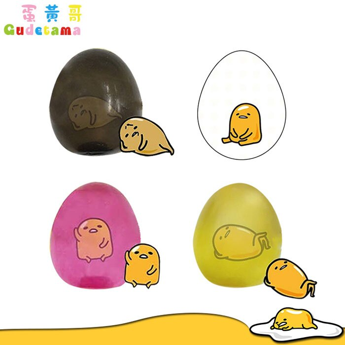 Sanrio 三麗鷗 蛋黃哥 Gudetama 紓壓軟掐公仔 捏捏蛋 捏捏樂 出氣球