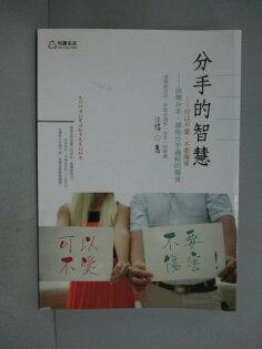 【書寶二手書T1/兩性關係_OCV】分手的智慧_江信