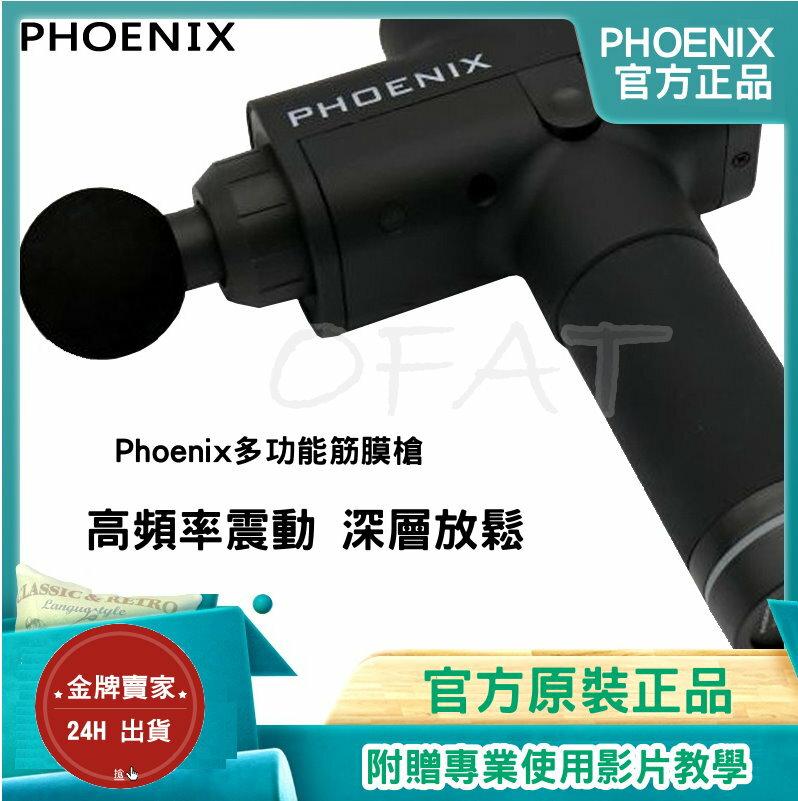 2019升級版台灣現貨 PHOENIX A1 A2 A3大鬍子9種按摩頭 Booster筋膜槍 按摩槍【RB06】