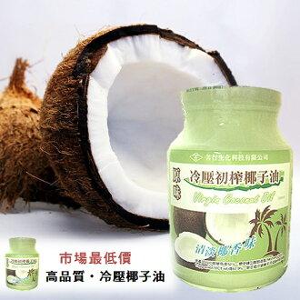原味冷壓初榨椰子油!來自無汙染農場的高品質!挑戰市場最低價~歐美名人都在瘋的椰子油~冷壓初榨品質最佳