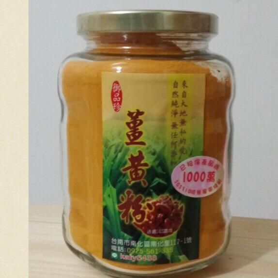 御品珍秋薑黃粉(紅薑黃)100克