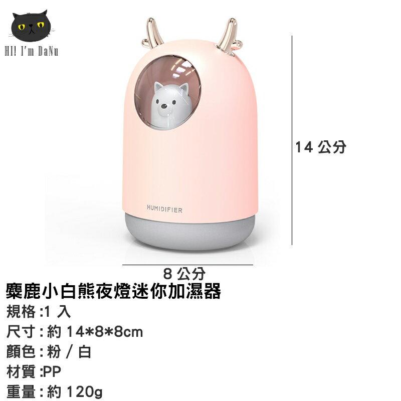 新款麋鹿夜燈迷你加濕器 小型桌面空氣噴霧器 聖誕節交換禮物【Z91125】 2