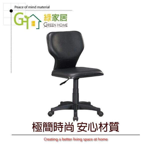 【綠家居】泰坦時尚無扶手皮革辦公椅(氣壓升降+3款可選)