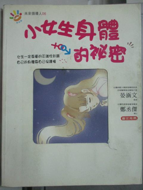 【書寶二手書T9/少年童書_YJN】小女生身體的秘密_安明玉