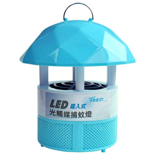 羅蜜歐LED光觸媒吸入式捕蚊燈ML-33【愛買】