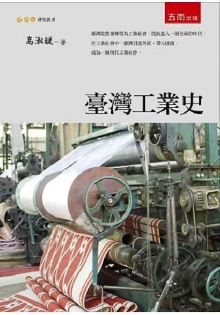 臺灣工業史
