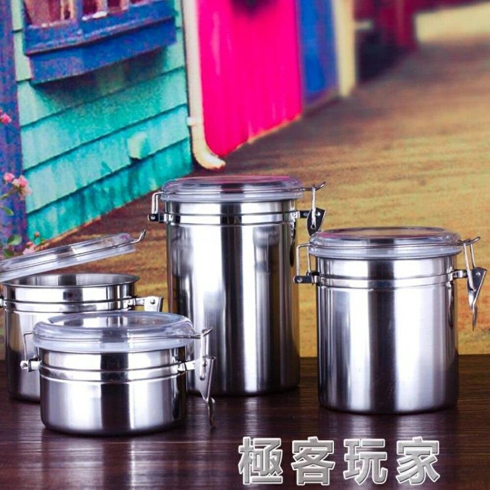 密封罐 不銹鋼帶蓋奶粉茶葉干果咖啡豆保鮮罐加厚大中小 儲物罐子 『極客玩家』