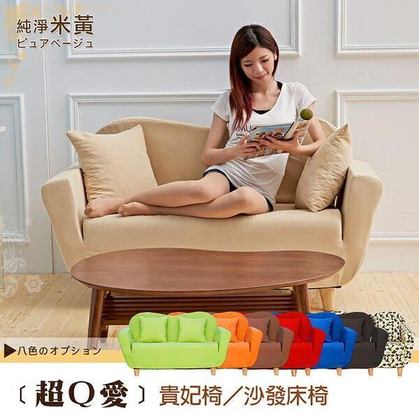 日本超Q愛貴妃椅/沙發床‧天然實木腳/布套可拆洗!/班尼斯國際名床