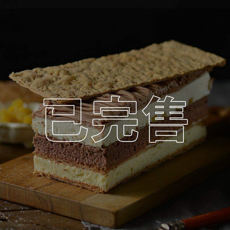 ▶▶法國原裝進口粟子餡 + 粟子顆粒◀【拿破崙先生】拿破崙蛋糕_粟子布朗★(1入) 0